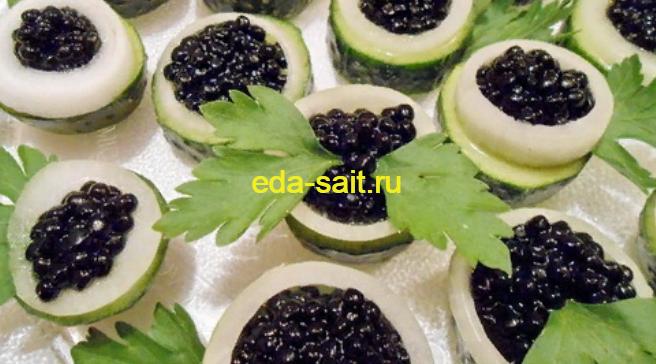 Закуска с черной икрой пошаговый рецепт с фото