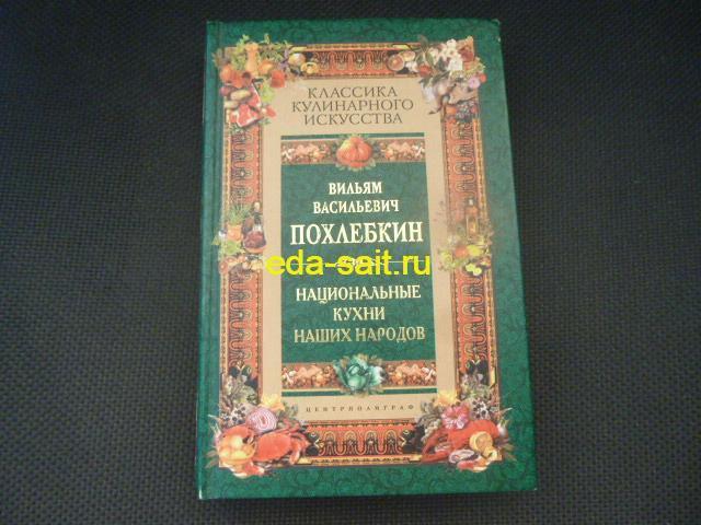 Книга Похлебкина Национальные кухни наших народов