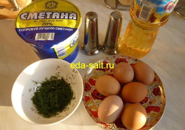 Продукты для приготовления омлета со сметаной