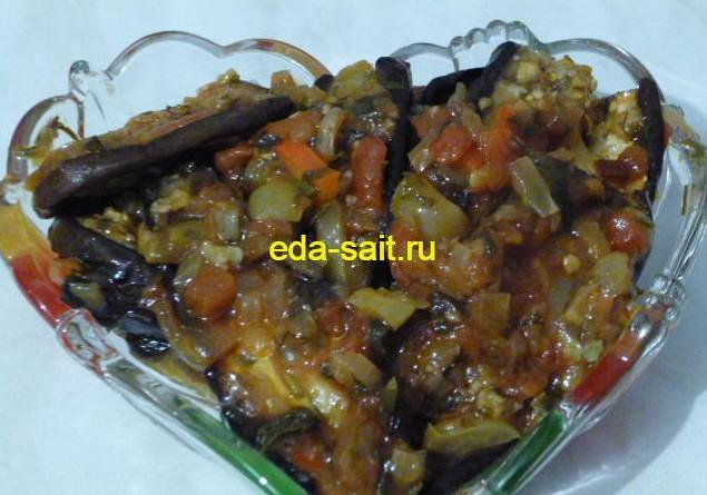 Закуска из баклажанов с овощами