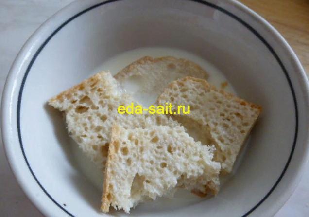 Замачиваем хлеб молоком
