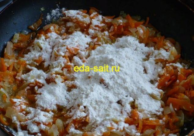 Добавить к луку и моркови муку