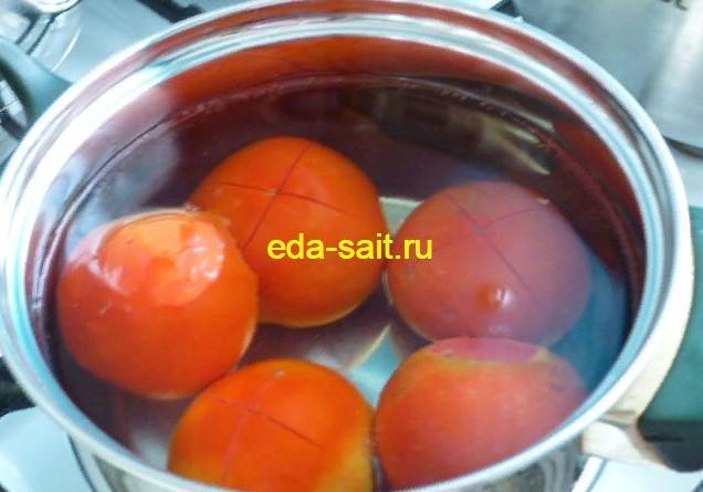Положить помидоры в кипяток