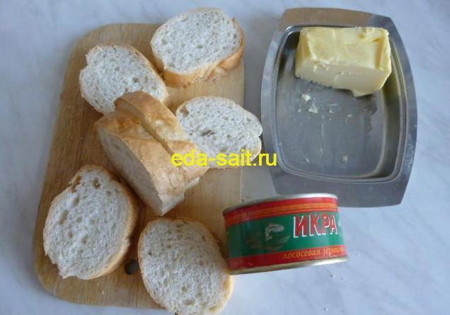 Бутерброды с красной икрой продукты для приготовления