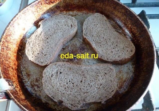Обжарить ржаной хлеб с двух сторон