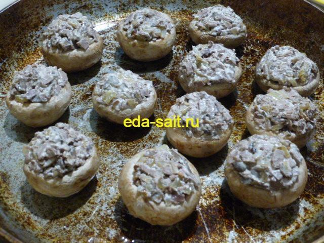 Шампиньоны фаршированные печенью