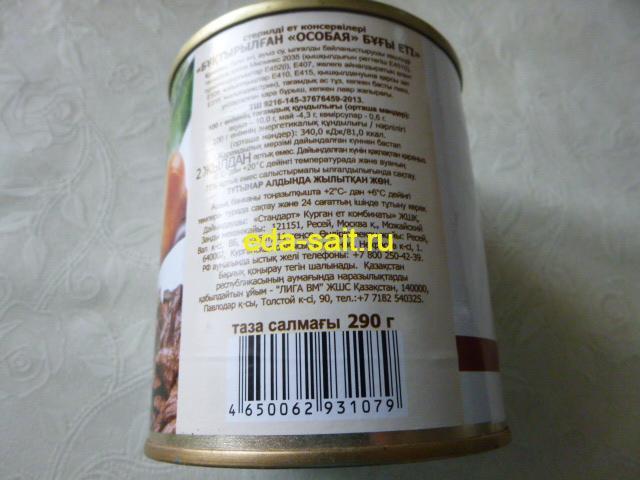 Тушеная оленина Курганский мясокомбинат