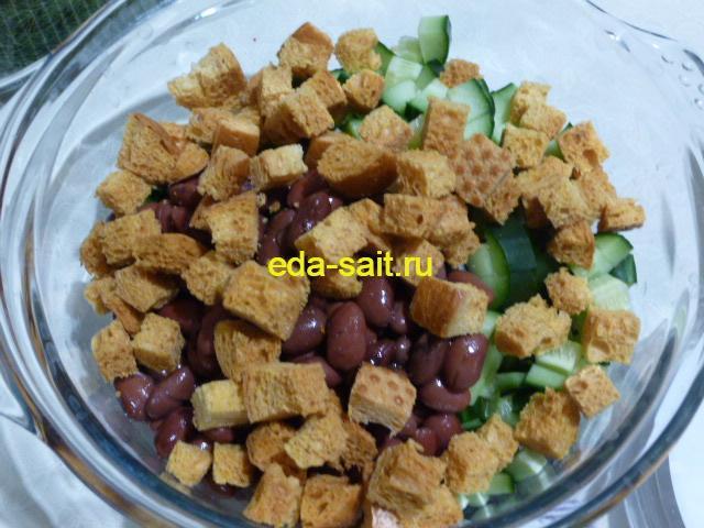 Добавить сухарики в салат