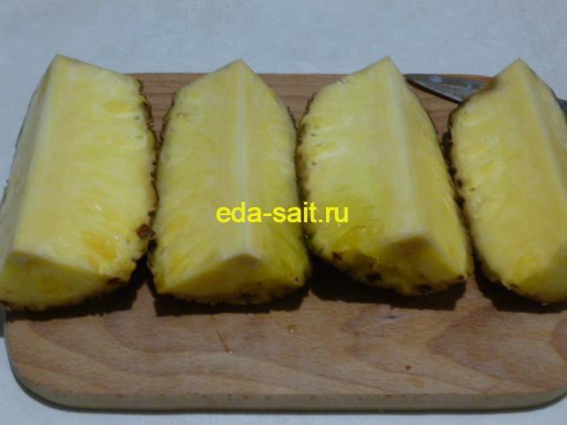 Разрезать ананас на четыре части в длину