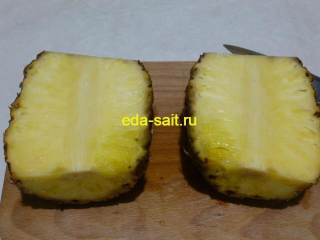 Разрезать ананас на две половинки в длину