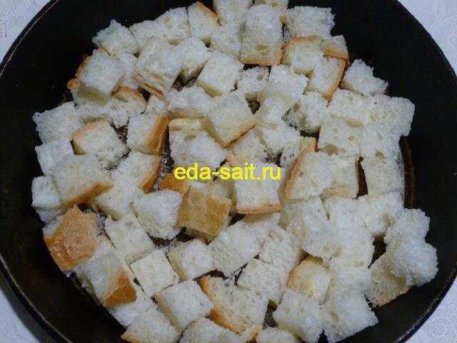 Засушить сухарики для салата