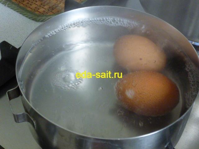 Отварить яйца для салата