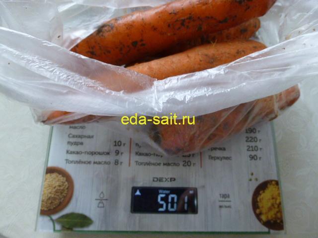 Вес моркови для салата с рисом